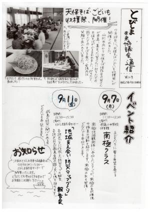 k_tsushin12_01